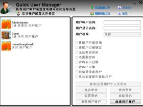 快速用户管理器 Quick User Manager v1.9.0.0 汉化版