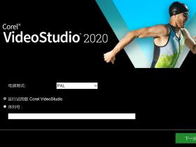 会声会影2020旗舰版SP2 v23.1.0.482 简体中文免激活直装版