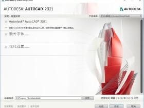 三维绘图软件 Autodesk AutoCAD 2021 简体中文64位精简优化版(珊瑚の海)