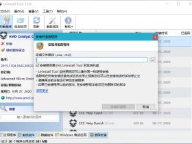 软件卸载利器 Uninstall Tool v3.5.10.5670 免授权破解版绿色单文件版
