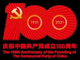中国共产党成立100周年庆祝活动标志发布!