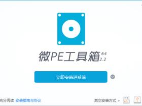 微PE工具箱 v2.2正式版 —— 最好的Win10PE