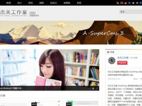 简洁精致 A-SuperCms V3.95 —— WordPress主题